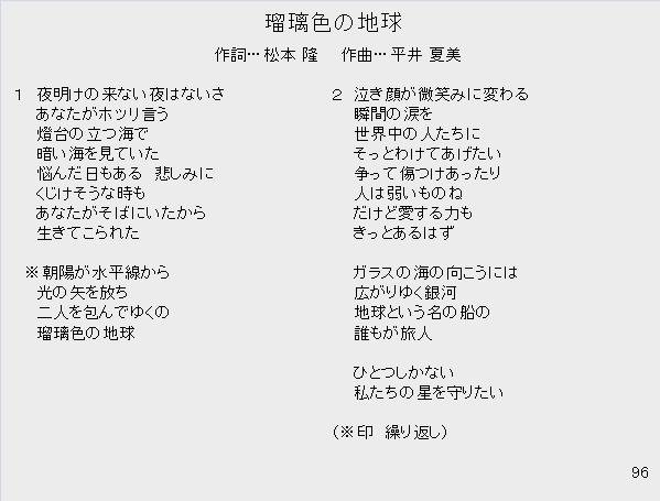 地球 の 瑠璃 歌詞 色 作詞家・松本隆さん『瑠璃色の地球』に「今こそ」思い込めて 歌唱動画を募集、SNSで反響