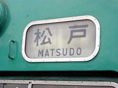 http://geo.d51498.com/sohtetsukan/matsudo3.jpg